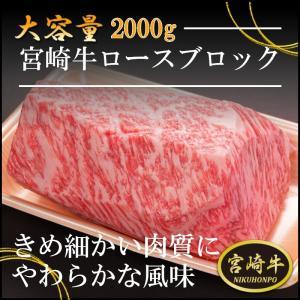 宮崎牛ロースブロック 2000g|emutuselect
