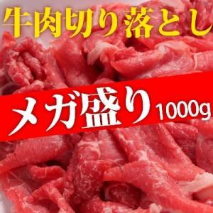 アメリカ産・豪州産牛メガ盛り切り落とし 1000g|emutuselect