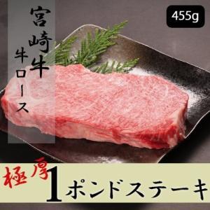 宮崎牛ロース1ポンドステーキ 455g|emutuselect