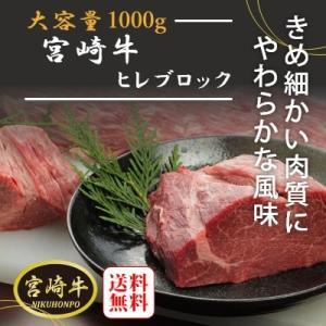 宮崎牛ヒレブロック 1000g|emutuselect