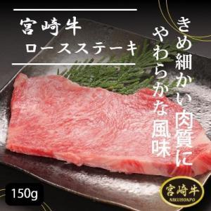宮崎牛ロースステーキ1枚 150g|emutuselect