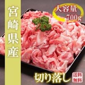 送料無料 大盛り 豚肉 ブランド肉 都城産「お米豚」メガ盛り切り落とし 700g こま切れ|emutuselect