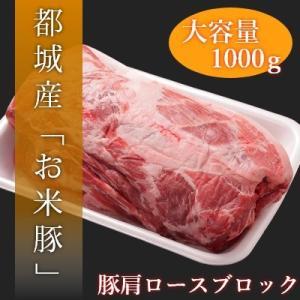 「お米豚」肩ロースブロック 1000g...