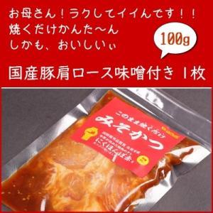 国産豚肩ロース味噌付き 1枚 emutuselect
