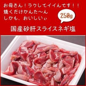 国産鶏砂肝スライスネギ塩 250g emutuselect