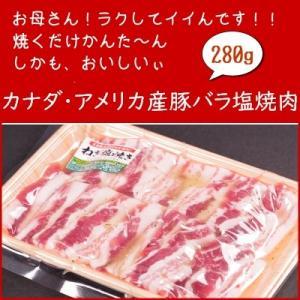 カナダ産豚バラネギ塩焼肉 280g emutuselect