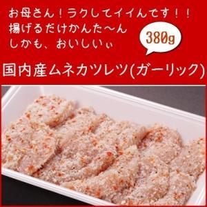 国産若鶏のムネ肉を使用しております。ガーリックソースをまぶしております。  ※この商品は冷凍でお届け...