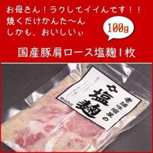 国産豚肩ロース塩麹 1枚 emutuselect