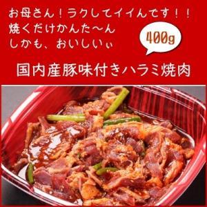 国内産豚味付きハラミ焼肉用 400g emutuselect