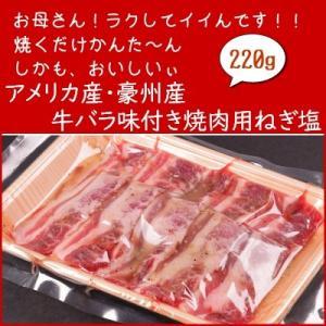 アメリカ産・豪州産牛バラ味付き焼肉用ねぎ塩 220g emutuselect
