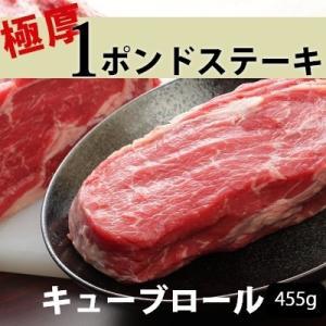 【エムツーの日】アメリカ産・豪州産牛キューブロール1ポンドステーキ 455g|emutuselect
