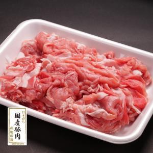 【エムツーの日】国産豚小間切れ 700g|emutuselect