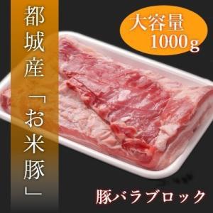 【エムツーの日】「お米豚」バラブロック 1000g|emutuselect