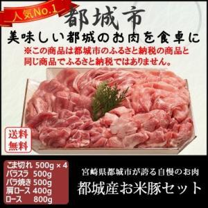 送料無料 小間切れ バラスライス バラ焼き 肩ロース ロース 都城産お米豚セット  emutuselect