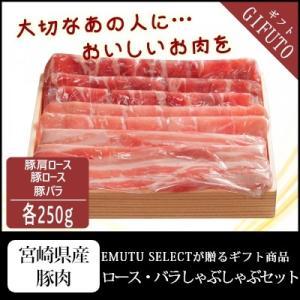 宮崎県産豚ロース・バラしゃぶしゃぶセット emutuselect