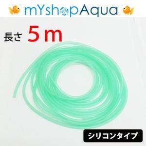 エアーチューブ(グリーン)5M エアーホース シリコンタイプ エアレーション用品 アクアリウム【定形外送料無料】|emuwaifarm
