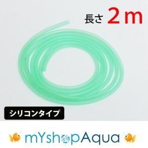 エアーチューブ(グリーン)2M エアーホース シリコンタイプ エアレーション用品 アクアリウム【定形外送料無料】|emuwaifarm