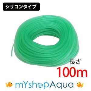 エアーチューブ(グリーン)100M エアーホース シリコンタイプ エアレーション用品 アクアリウム|emuwaifarm