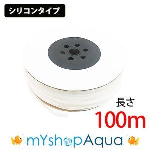 エアーチューブ(乳白色)100M エアーホース シリコンタイプ エアレーション用品 アクアリウム|emuwaifarm