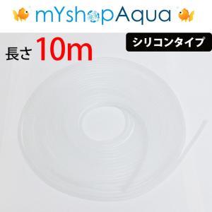 エアーチューブ(乳白色)10M エアーホース シリコンタイプ エアレーション用品 アクアリウム【定形外送料無料】|emuwaifarm