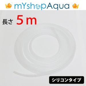 エアーチューブ(乳白色)5M エアーホース シリコンタイプ エアレーション用品 アクアリウム【定形外送料無料】|emuwaifarm