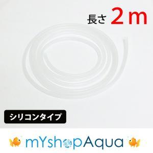 エアーチューブ(乳白色)2M エアーホース シリコンタイプ エアレーション用品 アクアリウム【定形外送料無料】|emuwaifarm