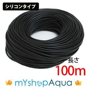 エアーチューブ(ブラック)100M エアーホース シリコンタイプ エアレーション用品 アクアリウム|emuwaifarm