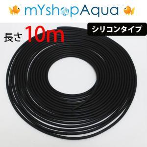 エアーチューブ(ブラック)10M エアーホース シリコンタイプ エアレーション用品 アクアリウム【定形外送料無料】|emuwaifarm
