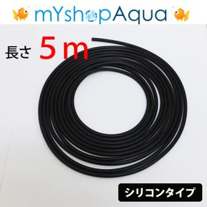 エアーチューブ(ブラック)5M エアーホース シリコンタイプ エアレーション用品 アクアリウム【定形外送料無料】|emuwaifarm