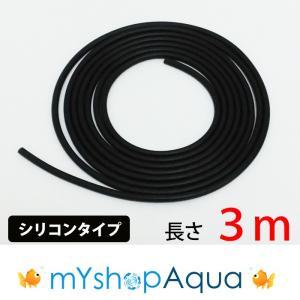 エアーチューブ(ブラック)3M エアーホース シリコンタイプ エアレーション用品 アクアリウム 【定形外送料無料】|emuwaifarm