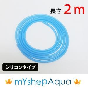 エアーチューブ(ブルー)2M エアーホース シリコンタイプ エアレーション用品 アクアリウム【定形外送料無料】|emuwaifarm