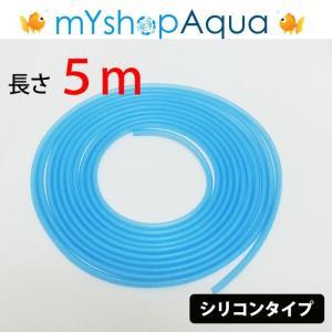 エアーチューブ(ブルー)5M エアーホース シリコンタイプ エアレーション用品 アクアリウム【定形外送料無料】|emuwaifarm