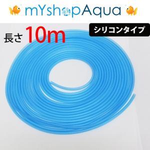 エアーチューブ(ブルー)10M エアーホース シリコンタイプ エアレーション用品 アクアリウム【定形外送料無料】|emuwaifarm