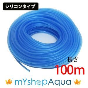 エアーチューブ(ブルー)100M エアーホース シリコンタイプ エアレーション用品 アクアリウム|emuwaifarm