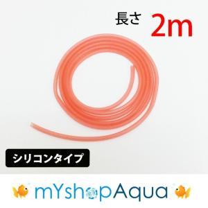 エアーチューブ(サーモンピンク)2M エアーホース シリコンタイプ エアレーション用品 アクアリウム【定形外送料無料】|emuwaifarm