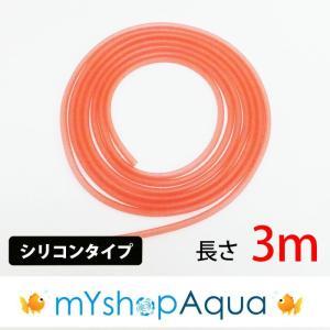エアーチューブ(サーモンピンク)3M エアーホース シリコンタイプ エアレーション用品 アクアリウム 【定形外送料無料】|emuwaifarm