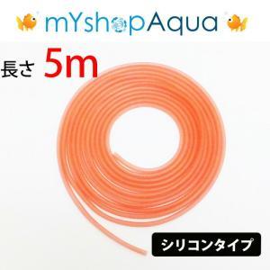 エアーチューブ(サーモンピンク)5M エアーホース シリコンタイプ エアレーション用品 アクアリウム【定形外送料無料】|emuwaifarm
