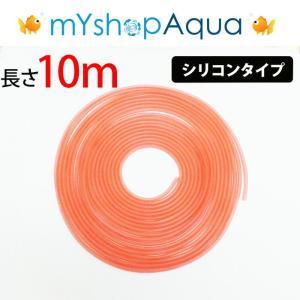 エアーチューブ(サーモンピンク)10M エアーホース シリコンタイプ エアレーション用品 アクアリウム【定形外送料無料】|emuwaifarm