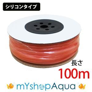 エアーチューブ(サーモンピンク)100M エアーホース シリコンタイプ エアレーション用品 アクアリウム|emuwaifarm