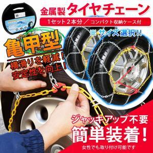 送料無料 タイヤ チェーン 2本セット 取り付け簡単 ジャッキアップ不要 金属製 12 13 14 15 16 インチ 収納ケース付 横滑り 軽減 6ヵ月保証 emuzu-international