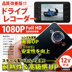 【M's】ドライブレコーダー 改良型 常時録画 駐車監視 動体検知・Gセンサー 2.7インチモニター 1080p FULL HD エンジン連動 emuzu-international