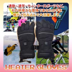 送料無料 ヒーター 内蔵 手袋 ホット グローブ サイズM/L 最長7時間 発熱 温度3段階切り替え...