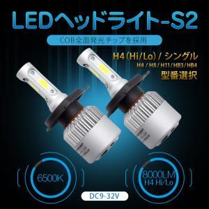 送料無料 LED ヘッドライト H4(Hi/Lo)H8/H11 HB3/HB4 6500K 8000LM 車検対応 フォグランプ 兼用 COB全面発光チップ 採用 IP65 防水 12V 24V emuzu-international