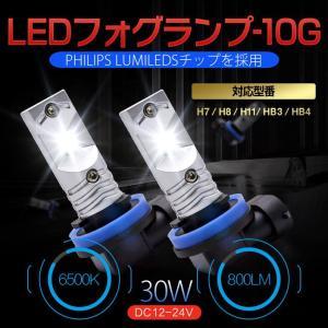 送料無料 PHILIPS LUXEON ZES チップ LED フォグランプ バルブ 2個セット H7 H8 H11 HB3 HB4 ホワイト 12V 24V 6500K 800LM 30W相当 emuzu-international
