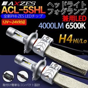 送料無料 LED ヘッドライト PHILIPS製 チップ 車検対応 H4 Hi/Lo H7 H8/H11 HB3/HB4 6500K 4000LM フォグランプ 兼用 フィリップス LUXEOM ZES 採用 emuzu-international