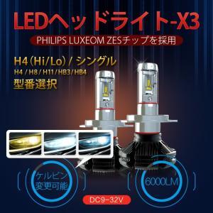 送料無料 LED ヘッドライト 車検対応 H4 Hi/Lo H8/H11 HB3/HB4 6500K 6000LM フォグランプ 兼用 PHILIPS LUXEOM ZESチップ採用 IP67 防水 スマートIC emuzu-international