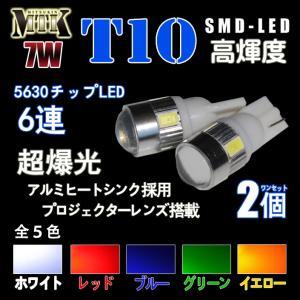 送料無料 CREE製 LED バルブ T10 7W 2個セット ウェッジ球 12V ポジション ナンバー などに!ホワイト/ブルー/レッド/イエロー/グリーン emuzu-international