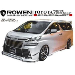【M's】 ヴェルファイア 30 系 フロント フード エクステンション / ROWEN / ロウェン エアロ JAPAN PREMIUM Edition // トヨタ VELLFIRE|emuzu-international