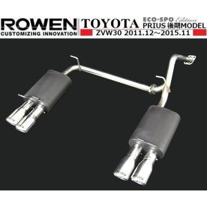 【M's】 トヨタ プリウス 30 後期 両側 4本出し マフラー / ROWEN / ロウェン// ECO-SPO Edition TOYOTA PRIUS ZVW30 PREMIUM01S Type I 1T008Z02|emuzu-international
