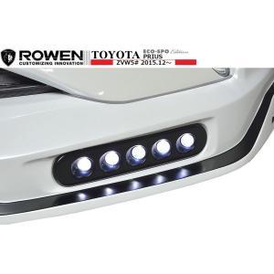 【M's】プリウス 50 系 スポット LED アタッチメントセット / ROWEN / ロエン エアロ // ECO-SPO Edition / ZVW 5# 6I0004 TOYOTA トヨタ|emuzu-international